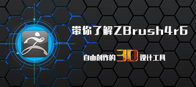 了解ZBrush4r6