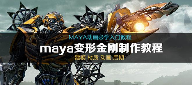Maya变形金刚全流程教学