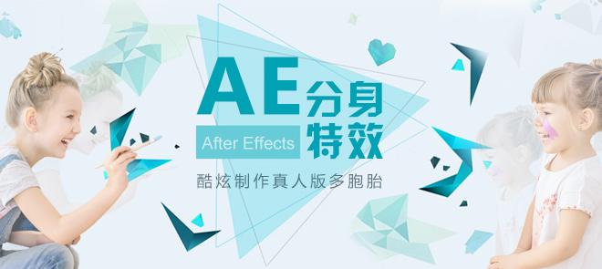 AE真人分身特效