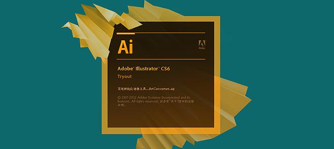 Illustrator CS6基础培训教程