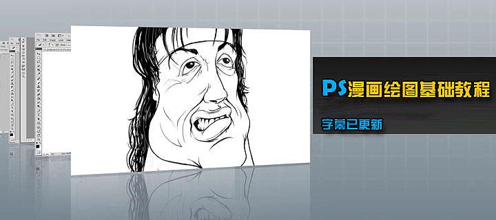 PS漫画绘图基础教程