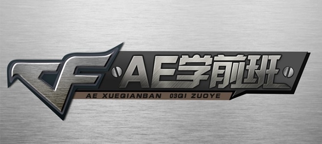 AE金属logo制作(03期)