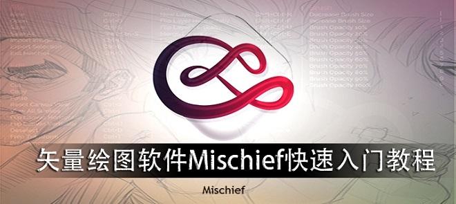 矢量绘图软件Mischief快速入门