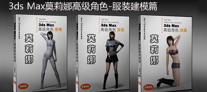 3ds Max莫莉娜高级角色服装建模篇