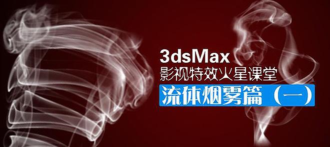 3dsMax影视特效-流体烟雾篇(一)