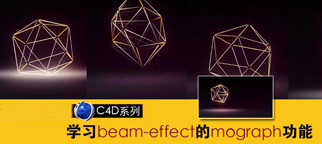 C4D系列-学习beam-effect的mograph功能