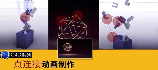 C4D系列-点连接动画制作