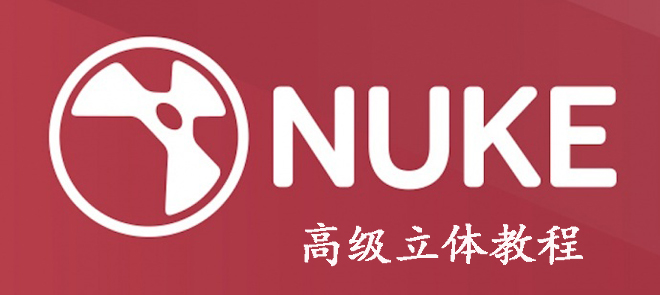 Nuke中文系列教程-高级立体教程
