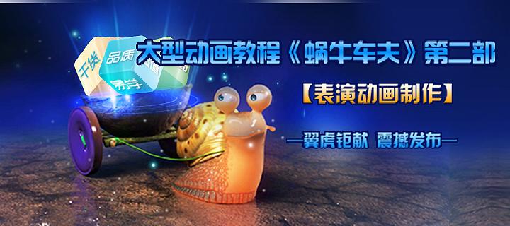 3ds Max动画《蜗牛车夫》之「表演动画制作」