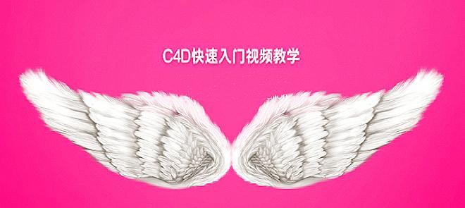 CINEMA 4D快速入门视频教程