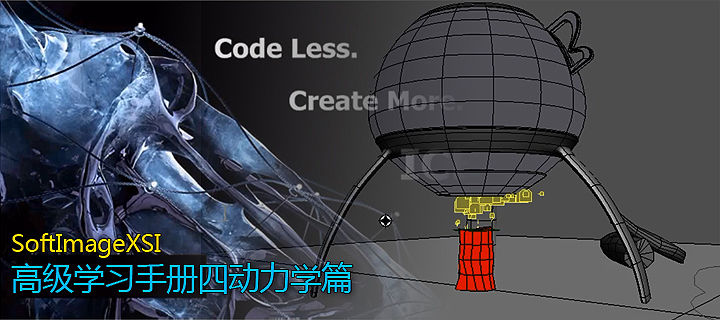 SoftImageXSI高级学习手册四动力学篇