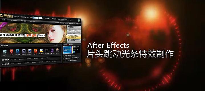 After Effects片头跳动光条特效制作