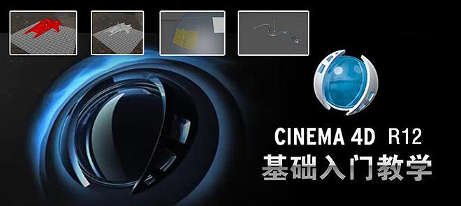 Cinema 4D R12基础入门教学
