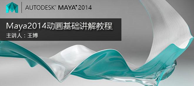 Maya2014动画基础教程之动画制作基础