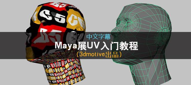 Maya展UV入门教程