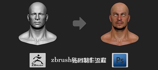 zbrush贴图制作流程