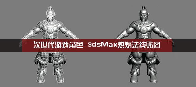 次世代游戏角色-3dsMax烘焙法线贴图