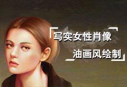 写实女性肖像油画风绘制