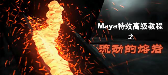 Maya特效高级技术之流动的熔岩篇