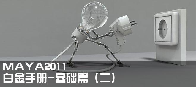 MAYA2011 白金手册-基础篇(二)