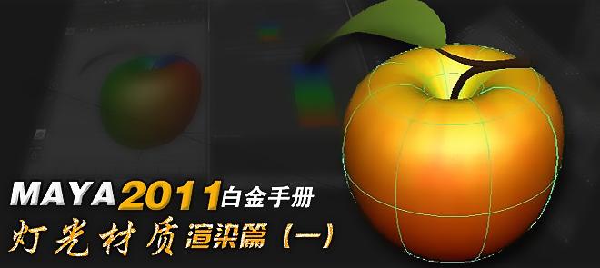 MAYA 2011白金手册-灯光材质渲染篇(一)