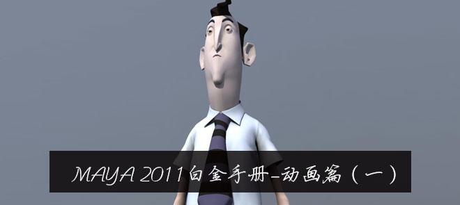 MAYA 2011白金手册-动画篇(一)