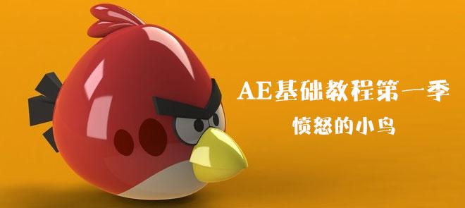 AE基础教程第一季