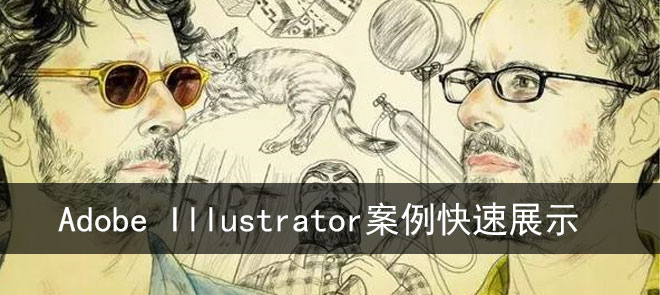 Adobe Illustrator案例快速展示