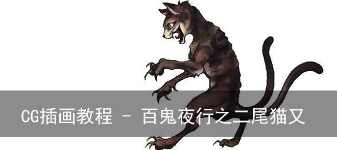 墨一CG插画教程 - 百鬼夜行之二尾猫又