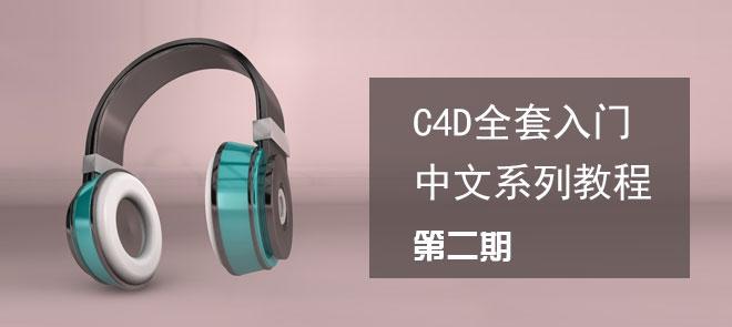 C4D全套入门中文系列教程 - 第二期