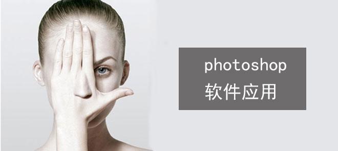 photoshop软件应用