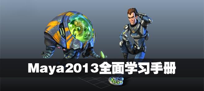 Maya2013全面学习手册