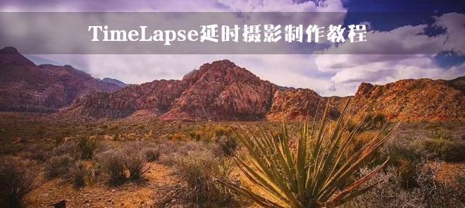 TimeLapse延时摄影制作教程