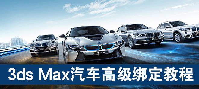 3ds Max汽车高级绑定教程