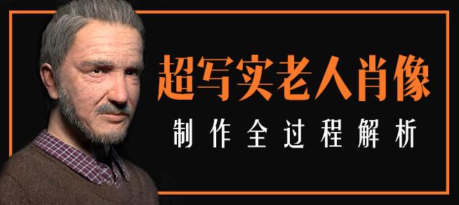 精品教程—超写实老人肖像制作(免费试看)