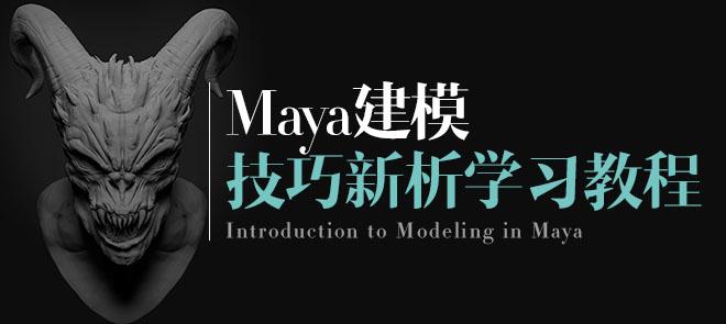 Maya建模技巧新析学习教程