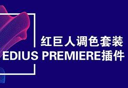 红巨人调色套装 edius,premiere插件讲解