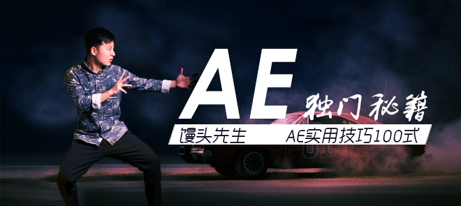 AE实用技巧100式