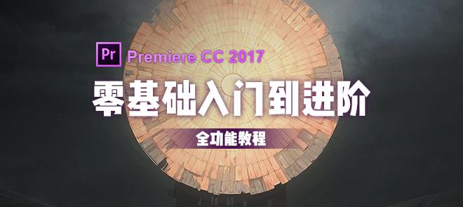 Premiere CC 2017 零基础入门到进阶全功能教程