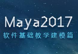 精品教程-Maya2017基础教学建模篇(免费试看)