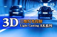 AK系列 第93期 3D Light Casting三维灯光投射