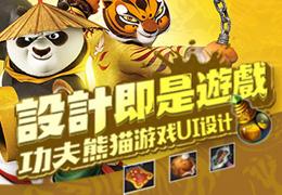 功夫熊猫游戏UI界面设计(免费卷)
