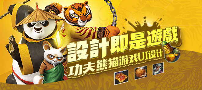 功夫熊猫游戏UI界面设计