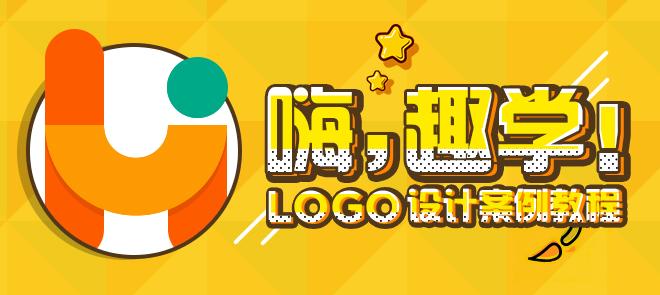 LOGO设计案例教程