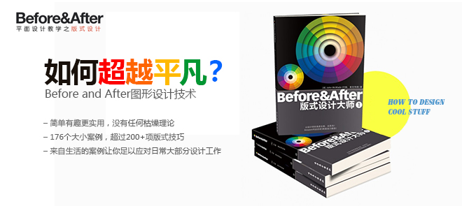 Before and After图形设计技术(第一卷)
