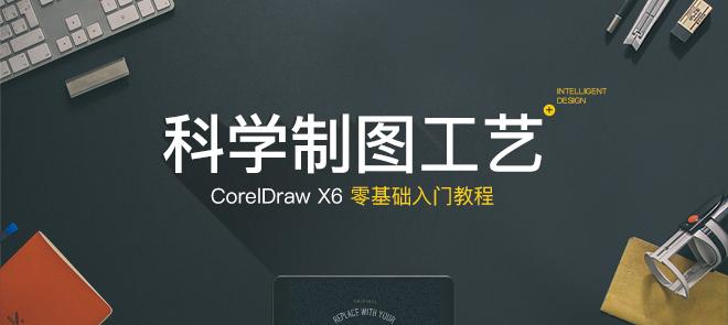 科学制图工艺:CorelDRAW零基础入门教程(持续更新中)