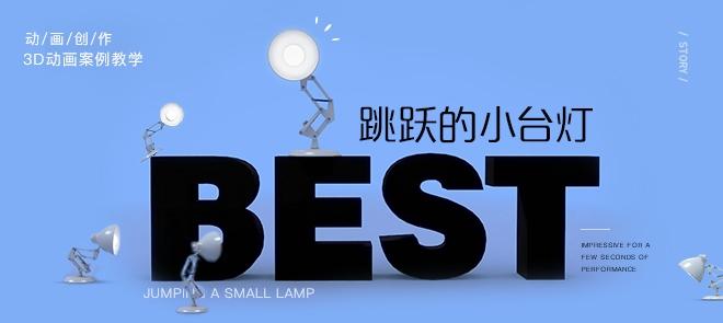 动画性格表演之跳跃的小台灯