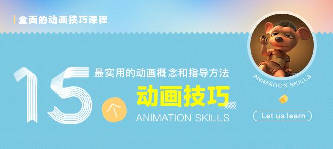 15个最为实用的动画概念和指导方法