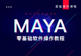 Maya动画零基础快速入门