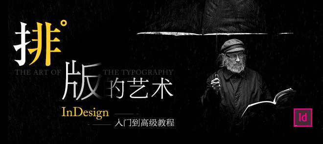 InDesign CS6自学入门到高级视频教程